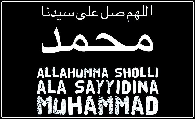 Tulisan Arab Allahumma Sholli 'ala Sayyidina Muhammad