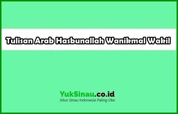 Tulisan Arab Hasbunallah Wanikmal Wakil