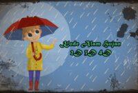 Kode Alam Hujan